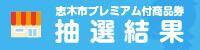 志木市地域経済応援プレミアム付商品券抽選結果