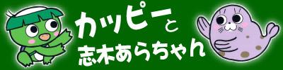 カッピーと志木あらちゃんの紹介