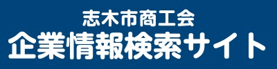 志木市商工会企業情報検索サイト