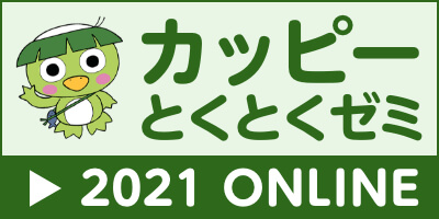 カッピーとくとくゼミ2021