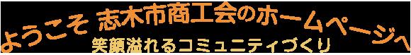 ようこそ 志木市商工会のホームページへ / 笑顔溢れるコミュニティづくり