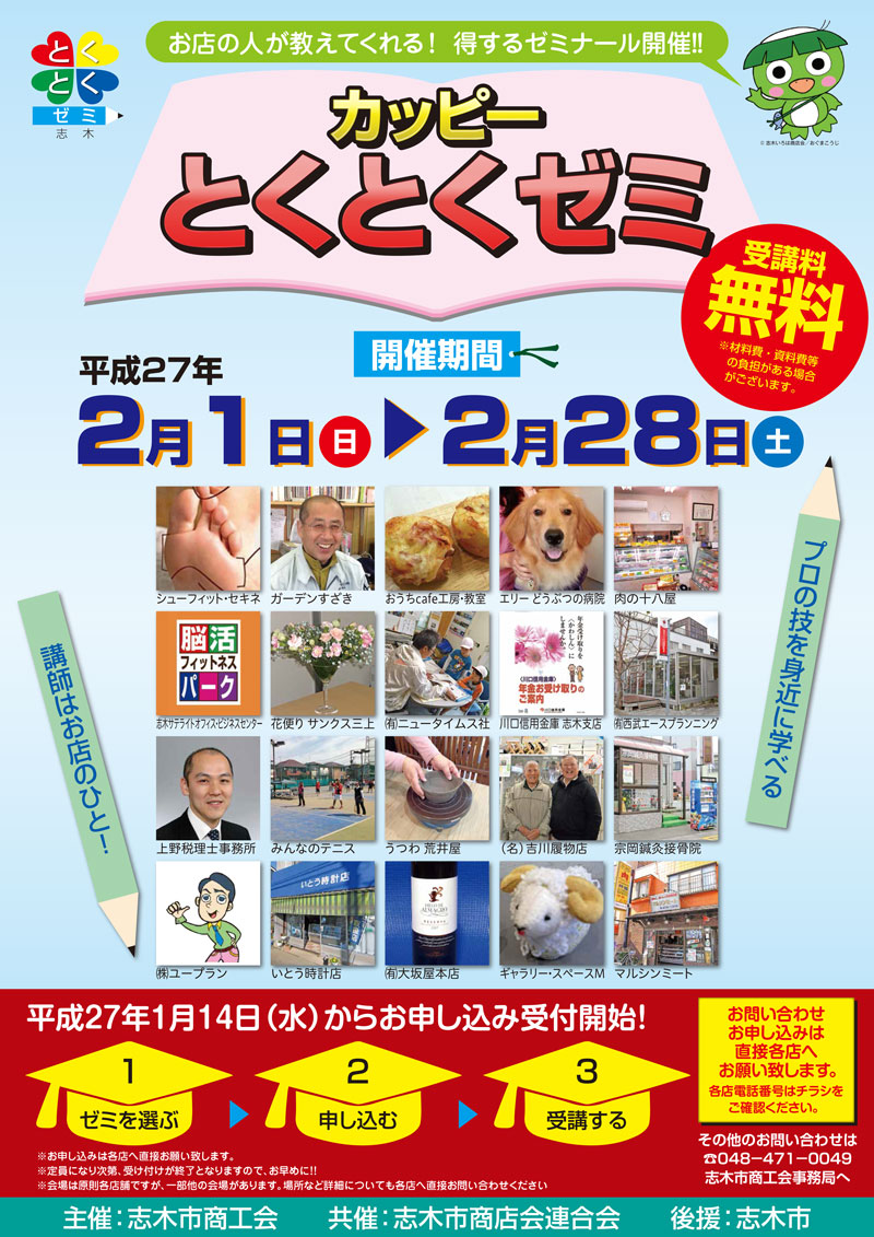 201502_tokutoku_seminer1
