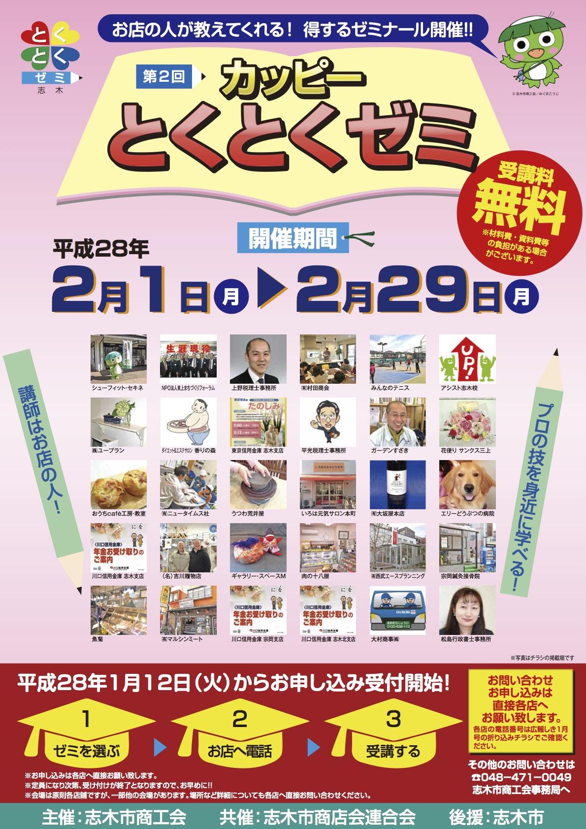 img-tokutoku2016-poster