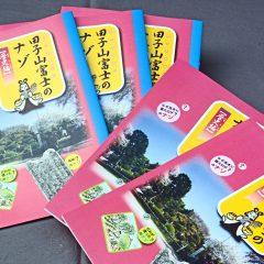 img-tgyf-nazo_guide_book-1