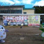 29.11.19下宗岡まちづくり会議-1