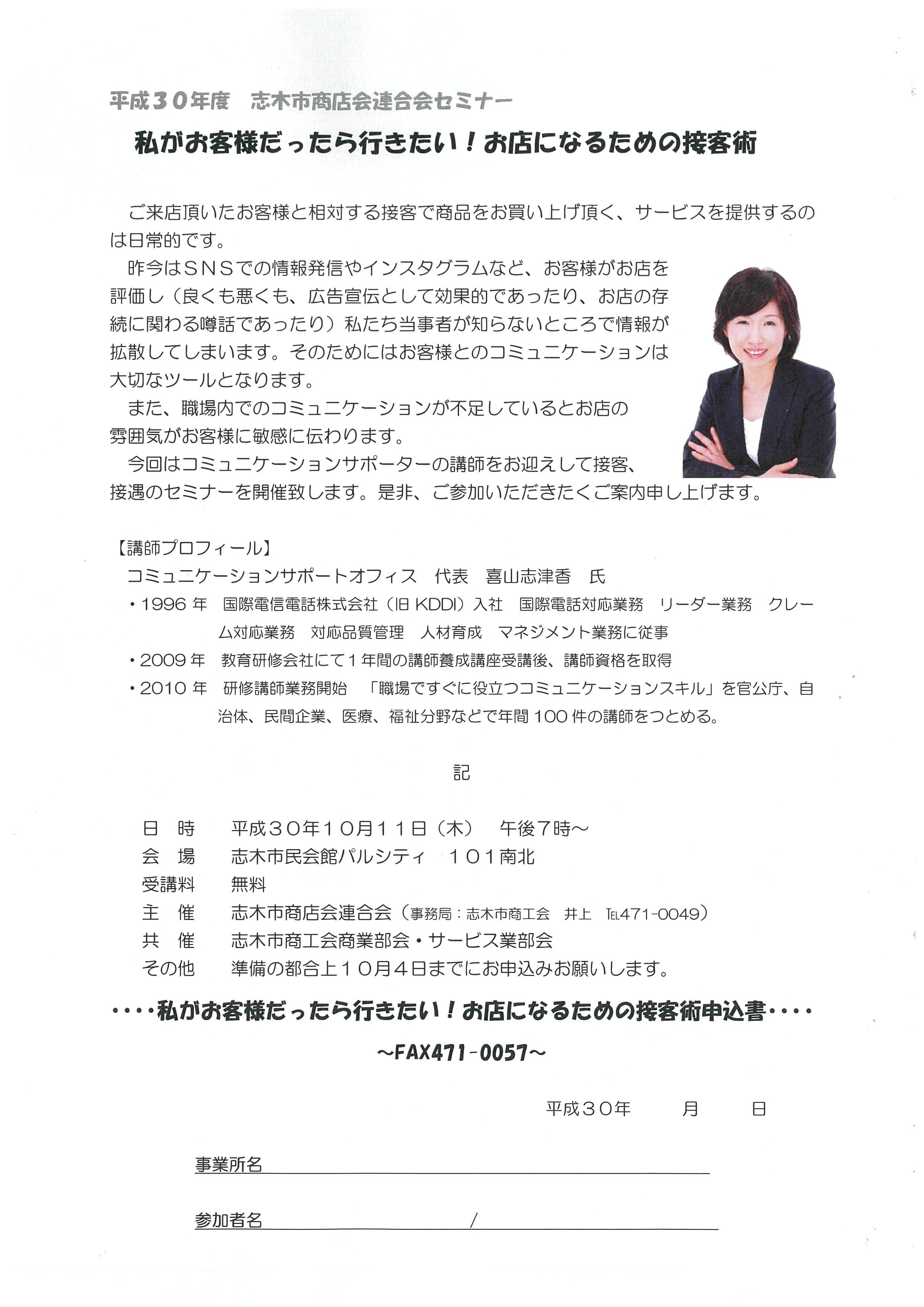 志木市商店会連合会セミナー