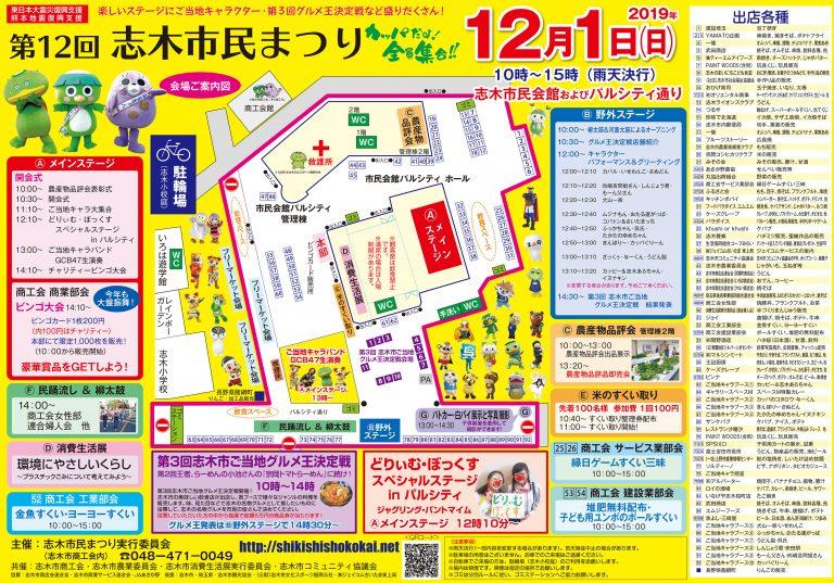 20191201-shimin_matsuri-all