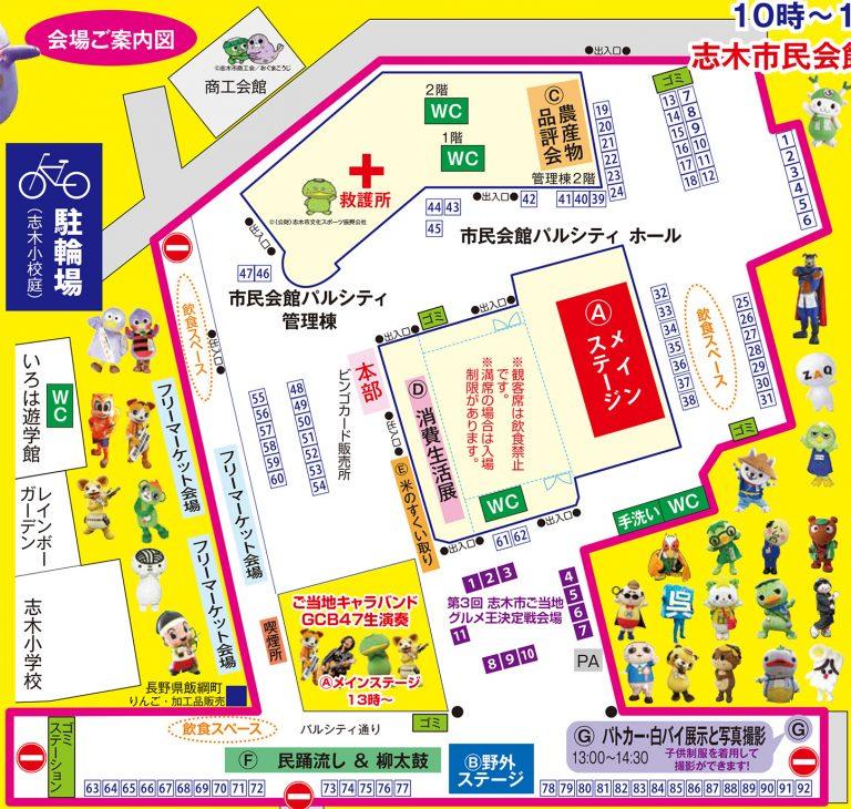 20191201-shimin_matsuri-map