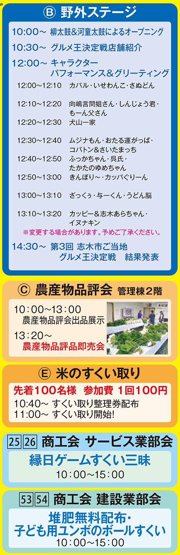 20191201-shimin_matsuri-up2