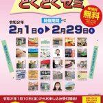 202002_tokutoku_seminar-1