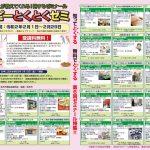 202002_tokutoku_seminar-2