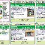 202002_tokutoku_seminar-4