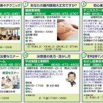 202002_tokutoku_seminar-5