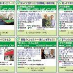 202002_tokutoku_seminar-6