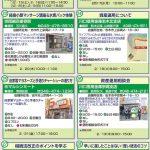 202002_tokutoku_seminar-8