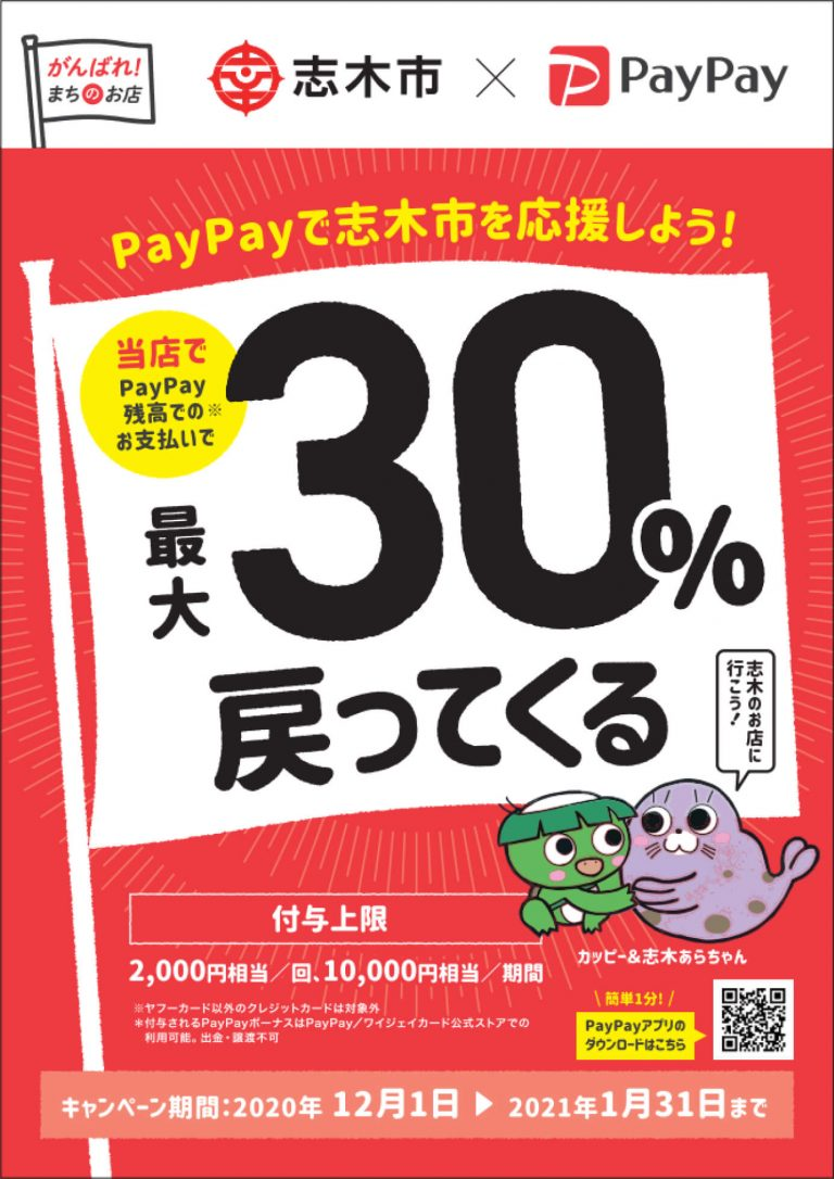 cashless-poster-paypay-1-large