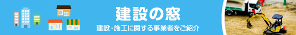 「建設の窓」 志木市の建設・施工に関する事業者をご紹介