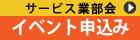11月5日(月)商工会サービス業部会イベント申込みフォーム