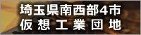 埼玉県南西部4市仮想工業団地