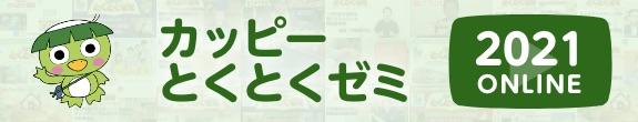 カッピーとくとくゼミ2021 ONLINE