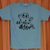 あらちゃんTシャツ
