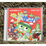 CD「カッピーサンバ」