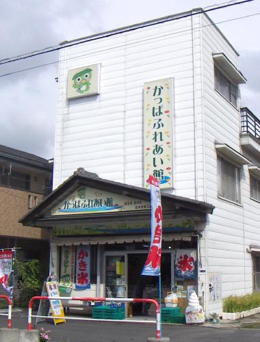 志木市商工会 かっぱふれあい館