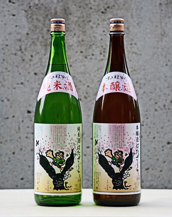 はた桜純米・はた桜本醸造